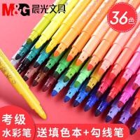 晨光水彩笔套装36色儿童大容量宝宝初学者幼儿园彩色画笔24色小学生用绘画笔可水洗无毒手绘小孩彩笔