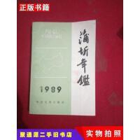 【二手9成新】蒲圻年鉴1989蒲圻年鉴编辑部中国文史出版社