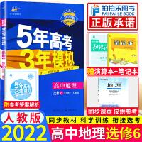5年高考3年模拟高中地理选修六人教版2022版五年高考三年模拟高二地理选修6