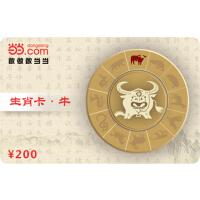 当当生肖卡-牛200元【收藏卡】