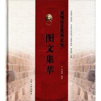 威海经区民间文化图文集萃 侯成阳,乔洪明 9787560752907
