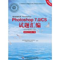 Photoshop 7.0/CS试题汇编(高级图像制作员级)(2012年修订版)(1CD)