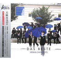 维也纳少年合唱团-天籁精选20首CD( 货号:14141035100)
