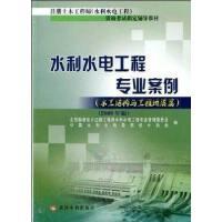 备考2018水利水电工程专业案例(水工结构与工程地质篇)(2009年版)