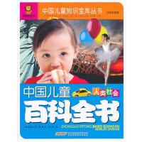 人类社会-中国儿童百科全书-注音彩图版