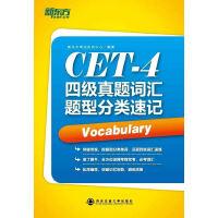 【旧书二手书8成新】四级真题词汇题型分类速记-- 考试研究中心 西安交通大学出版社 9787560548982 考试研