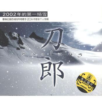 新华书店原装正版  华语流行音乐  刀郎 2002年的第一场雪CD