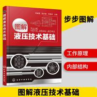正版 图解液压技术基础 液压系统设计实例 液压工程师技术手册 液压基础知识原理入门 液压与气压传动教程课程设计 传动与控