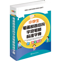 华语教学:小学生笔画部首结构字级笔顺标准词典(32k)