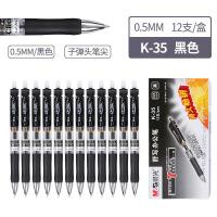 晨光(M&G)中性笔签字笔水笔黑色 K35经典办公按动子弹头0.5mm 12支/盒