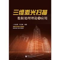 三维激光扫描数据处理理论及应用 张会霞,朱文博 电子工业出版社