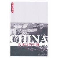 长城边的中国【正版书籍,达额立减】