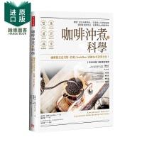 咖啡冲煮的科学:掌握「四大冲煮原则」打造个人化萃取曲线;选对器具与手法,在家煮出大师级美味 港台原版图书籍进口繁体中文