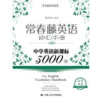 常春藤英语词汇手册――中学英语新课标3000词(常春藤英语系列)
