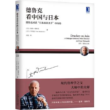 德鲁克看中国与日本(pdf+txt+epub+azw3+mobi电子书在线阅读下载)