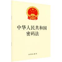 中华人民共和国密码法 团购电话:400-106-6666转6