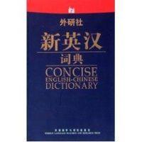 外研社新英汉词典 台湾三民书局股份有限公司