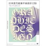 【预订】日本当代强平面设计150
