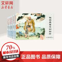 八仙的传说 中国美术出版总社连环画出版社