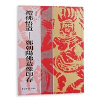 礼佛悟道郑朝阳佛造像印存 印谱 个人作品集 西泠印社出版社