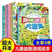 【限时秒杀】趣味游戏 儿童安全大迷宫 全套8册 大开本 3-4-5-6-7-12岁 幼儿童迷宫书 专注力思维训练 智力