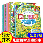 【限时秒杀】趣味游戏 儿童安全大迷宫 全套8册 大开本 3-4-5-6-7-12岁 幼儿童迷宫书 专注力思维训练 智力开发益智游戏 迷宫大冒险 图画捉迷藏