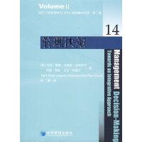 【旧书二手书8成新】管理决策 (英)蒂勒 肖霞 经济管理出版社 9787509606469