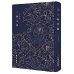 奎文萃珍-------三国画像     清代著名画师潘锦绘百余幅三国人物独立绣像;精工细镌,为清末圣淘沙线上娱乐网站木刻版画中的精品之作。