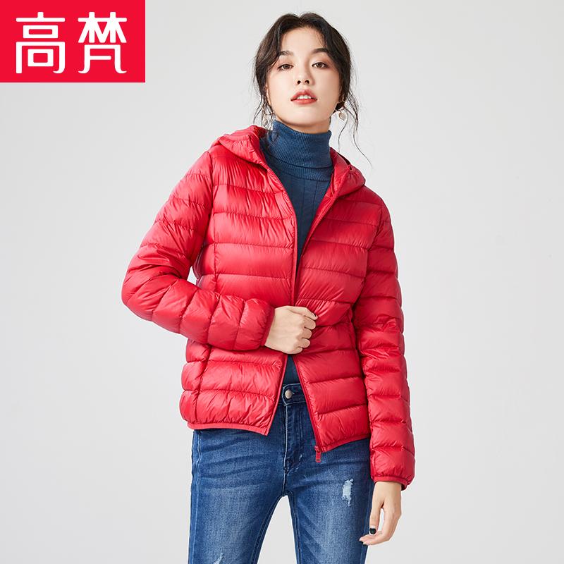 高梵韩版轻薄羽绒服女短款 2018新款薄款连帽超轻薄外套冬装正品