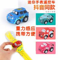 抖音社会人动力感应手表迷你遥控小汽车 手表带汽车模型儿童玩具