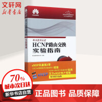 HCNP路由交换实验指南 人民邮电出版社