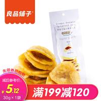 泰国进口怡可诺罗望子香蕉片 香蕉脆片冻干水果干果脯夹心零食30g