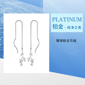 六福珠宝铂金耳线珊瑚系列PT950铂金耳线耳钉 GCPTBE0002