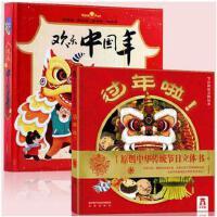 现货发售 套装全2册 过年啦+欢乐中国年 新年礼品送给孩子的礼物乐乐趣3D立体翻翻书2-3-4-5-6岁幼儿儿童春节图