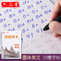 六品堂 圆体英文字帖成人英语凹槽字帖花体 硬笔书法练习练字贴钢笔