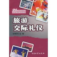 【二手书9成新】旅游交际礼仪 任雅芳 中国财富出版社 9787504726681