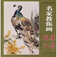 国画大课堂:名家教你画孔雀、八哥,周明明,吉林出版集团,吉林美术出版社9787538647266
