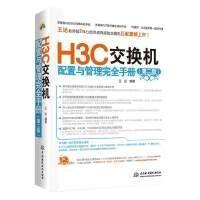 全新正版 H3C路由器配置与管理完全手册 纯H3C路由器配置与管理手册 学习H3C路由器配置与管理工具图书 H3C路由器