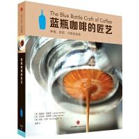 蓝瓶咖啡的匠艺【当当定制版】