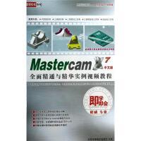 Mastercam X7 全面精通与精华实例实频教程-中文版即学即会(2DVD-ROM)