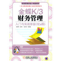 BF正版 金蝶K/3财务管理入门与实战体验(12.x版)-含1DVD 计算机/网络 行业软件及应用