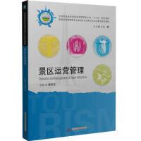 景区运营管理 9787568017893 董观志 华中科技大学出版社