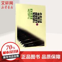 外国钢琴曲选(2) 人民音乐出版社