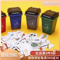 幼儿园亲子互动儿童上海垃圾分类桶标识益智玩具垃圾分类游戏道具