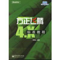 【旧书二手书9成新】方正飞腾4.X标准教程 何燕龙 电子工业出版社 9787121027697