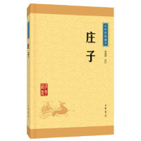庄子(中华经典藏书 升级版) 孙通海注 中华书局