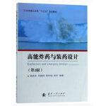 高能与装药设计(第2版) 崔庆忠,刘德润,徐军培,徐洋 国防工业出版社