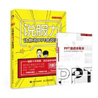 【新书店正版】说服力 让你的PPT会说话 秋叶 杨伟洲 人民邮电出版社