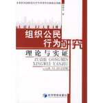 【新书店正版】组织公民行为研究 罗明亮 经济管理出版社