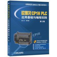 [新华品质 选购无忧]欧姆龙CP1H PLC应用基础与编程实践(第2版)霍罡 著机械工业出版社9787111482369